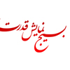 طرح خطاطی جمله رهبر درباره بسیج