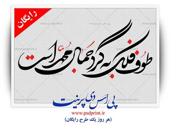 طرح خطاطی شعر برای حضرت محمد با عنوان طوف فلک به گرد جمال محمد است