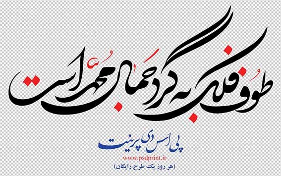 طوف فلک به گرد جمال محمد است