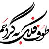 خطاطی شعر طوف فلک به گرد جمال محمد است