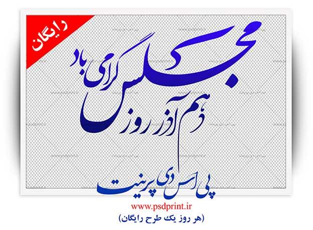 تایپوگرافی روز مجلس