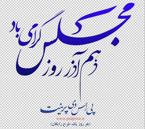طرح رایگان تایپوگرافی روز مجلس