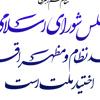 خطاطی جمله رهبر درباره مجلس شورای اسلامی