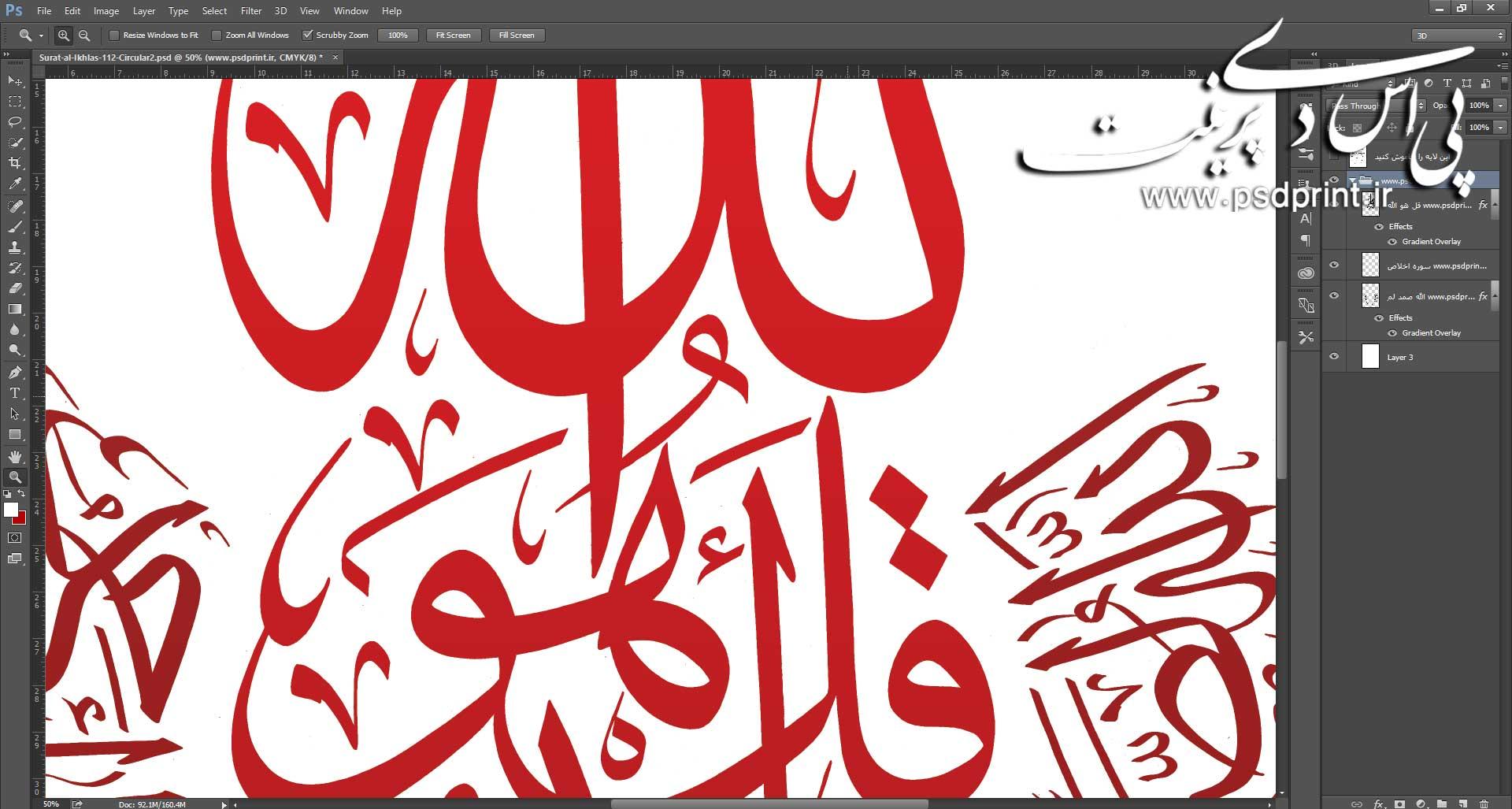 تایپوگرافی سوره اخلاص یا قل هو الله احد