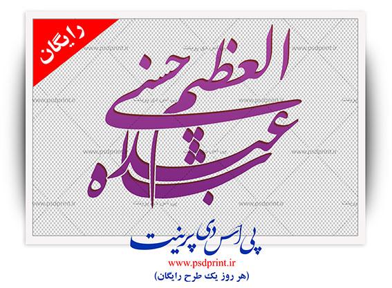 تایپوگرافی حضرت عبدالعظیم