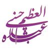 تایپوگرافی حضرت عبدالعظیم حسنی