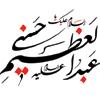 تایپوگرافی السلام علیک یا عبدالعظیم حسنی