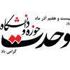 تایپوگرافی روز وحدت حوزه و دانشگاه