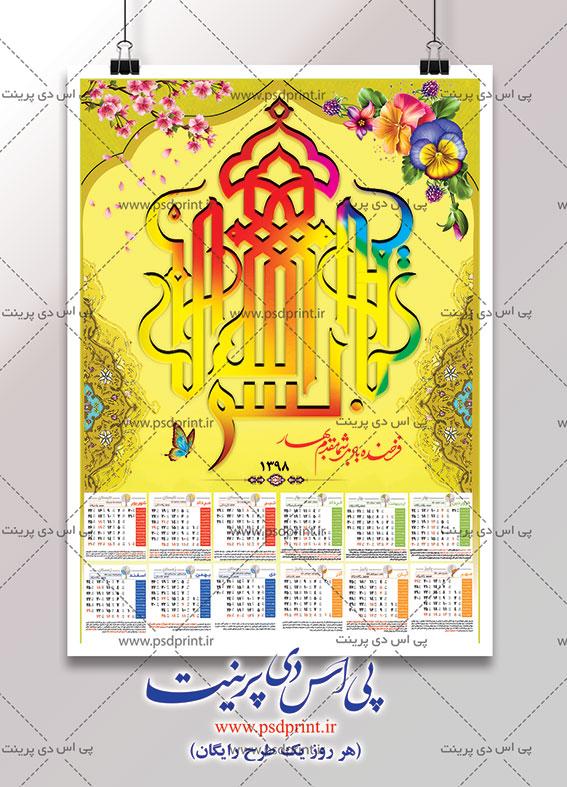 تقویم دیواری طرح بسم الله سال 98