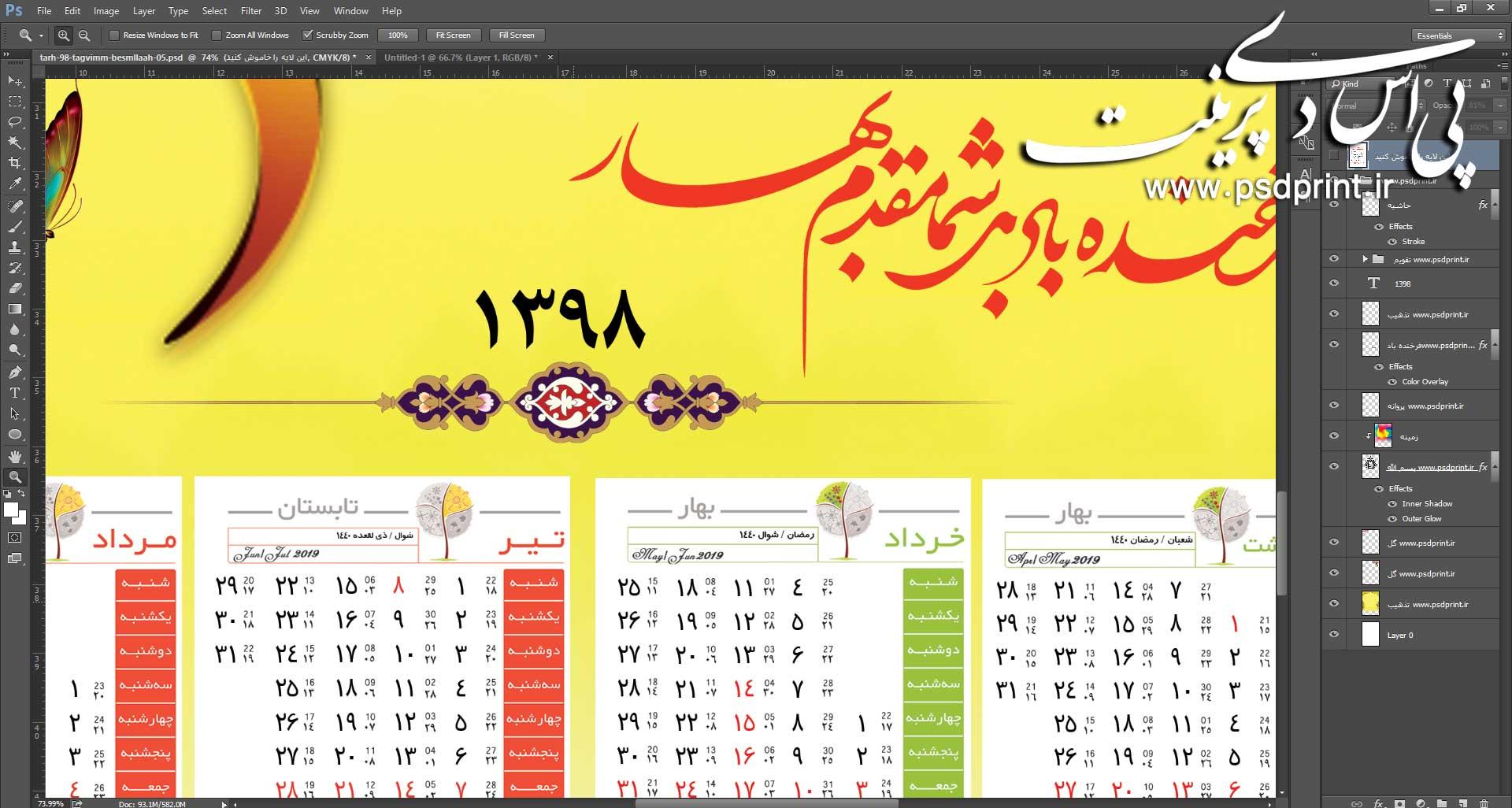 تقویم دیواری طرح بسم الله لایه باز
