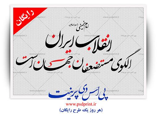خطاطی جمله امام درباره دهه فجر و 22 بهمن