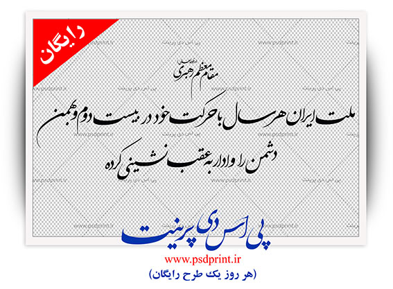 خطاطی جمله رهبر درباره 22 بهمن
