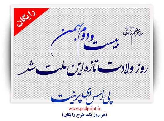 طرح خطاطی جمله رهبر درباره 22 بهمن