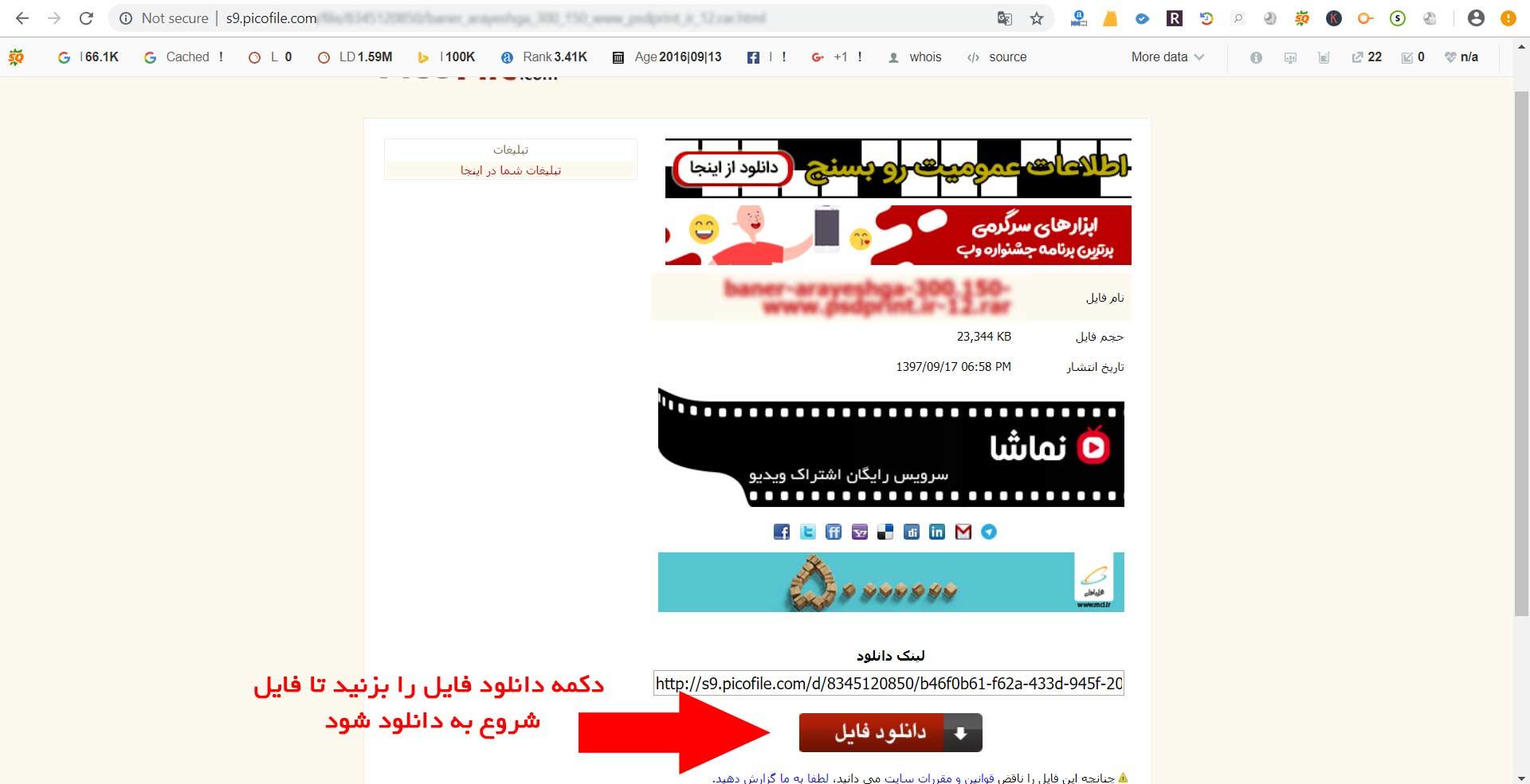 آموزش تصویری خرید طرح از سایت پی اس دی پرینت، مرحله یازدهم