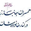 خطاطی جمله رهبر درباره ولادت حضرت زینب و روز پرستار