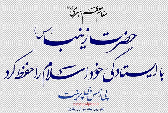 خطاطی جمله رهبر درباره حضرت زینب