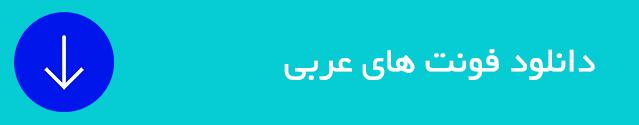 دانلود فونت های عربی، پی اس دی پرینت