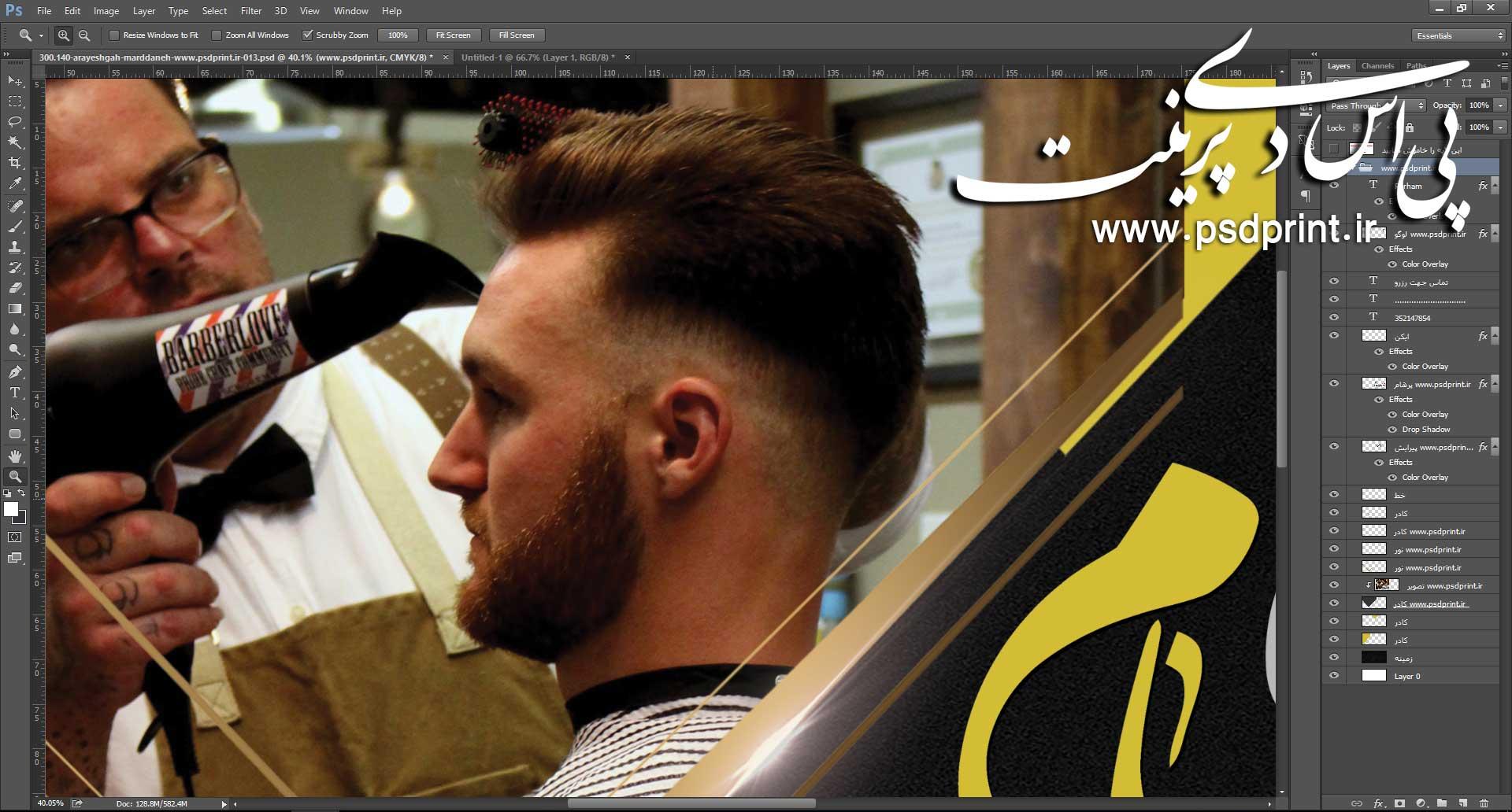 طرح تابلو آرایشگاه مردانه