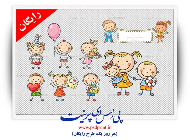 طرح رایگان تصاویر کودکان
