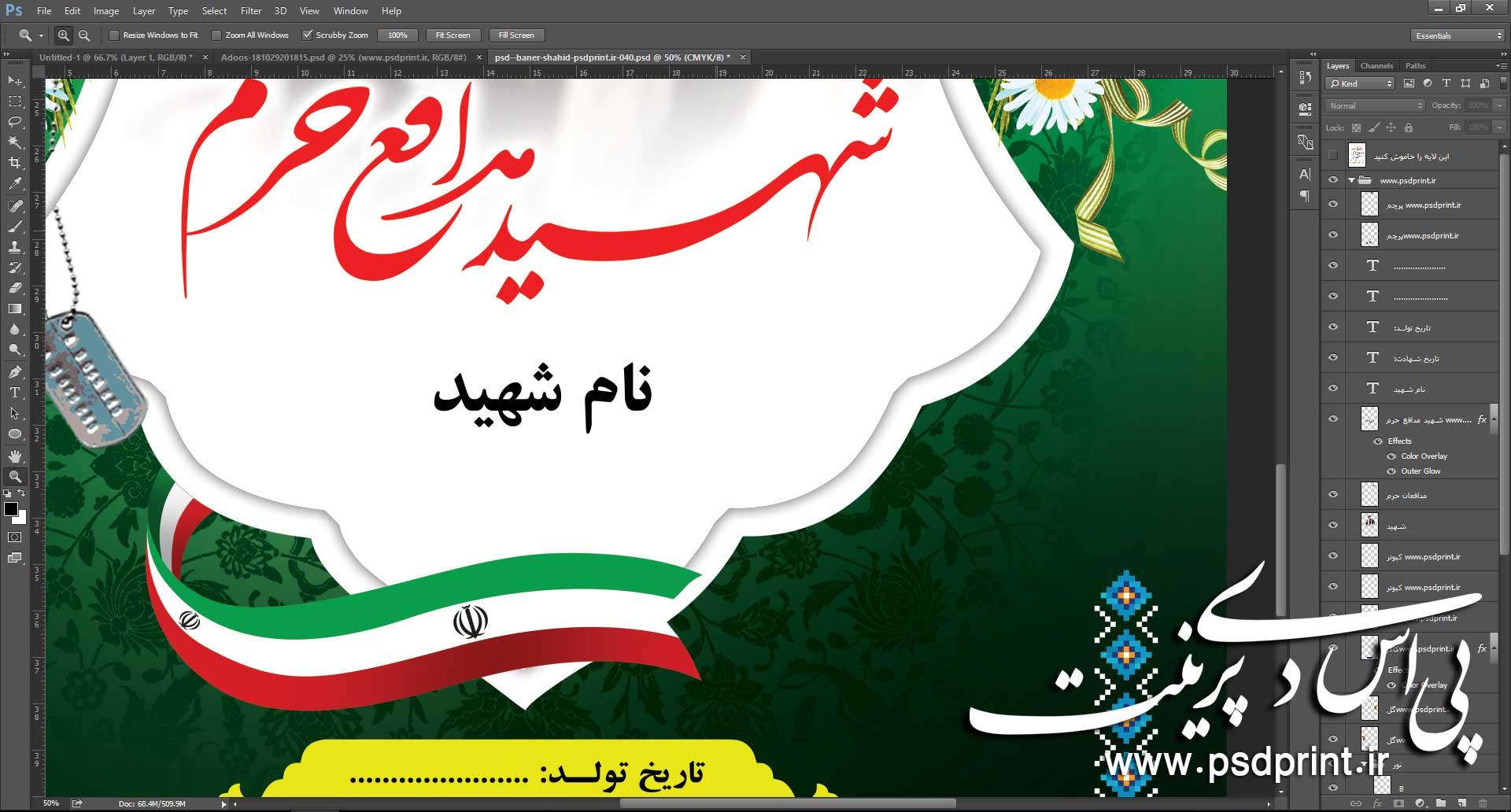 بنر شهید مدافع حرم