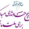 جمله رهبر درباره 22 بهمن