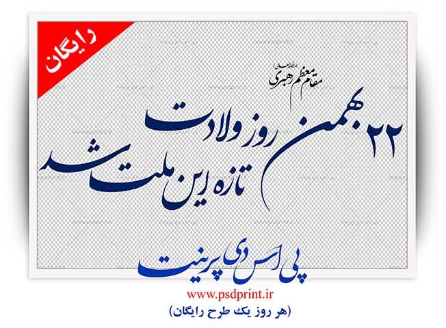 طرح خطاطی جمله رهبر برای 22 بهمن