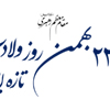 خطاطی جمله رهبر برای 22 بهمن