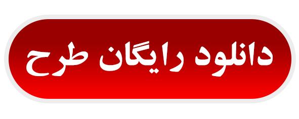 دانلود رایگان طرح پرچم ایران