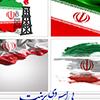 طرح رایگان پرچم ایران