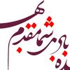 تایپوگرافی فرخنده باد بر شما مقدم بهار