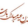 خطاطی ساقیا آمدن عید مبارک بادت