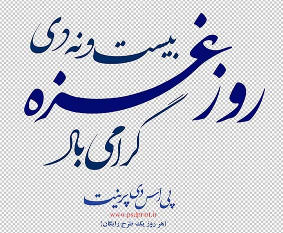 تایپوگرافی روز غزه