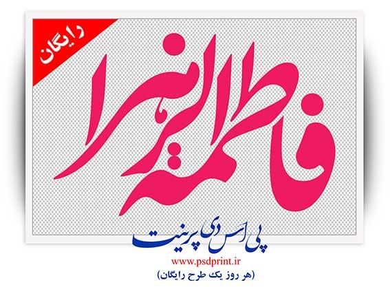 تایپوگرافی رایگان فاطمه الزهرا