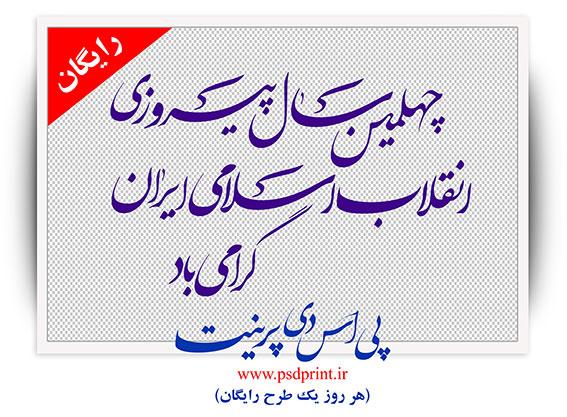 تایپوگرافی چهلمین سال پیروزی انقلاب اسلامی