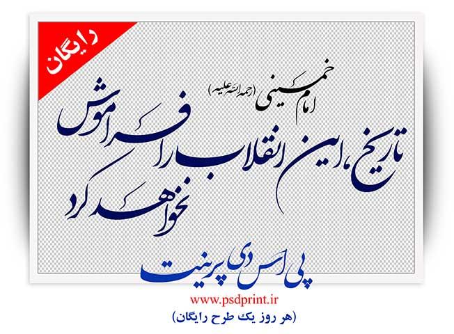 خطاطی جمله امام خمینی درباره دهه فجر و 22 بهمن