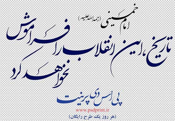 جمله امام خمینی درباره 22 بهمن و دهه فجر