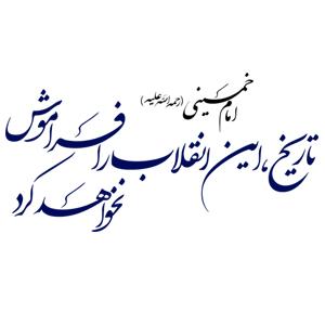 جمله امام خمینی درباره دهه فجر و 22 بهمن
