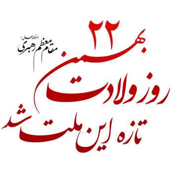 جمله رهبری درباره 22 بهمن