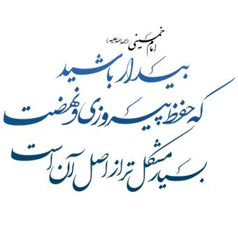 خطاطی جمله امام خمینی درباره 22 بهمن