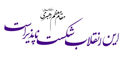 رسم الخط جمله رهبری درباره 22 بهمن