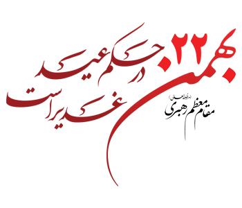 طرح خطاطی جمله رهبر در مورد 22 بهمن