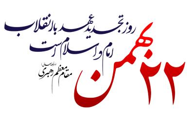 طرح رایگان جمله رهبر درباره 22 بهمن