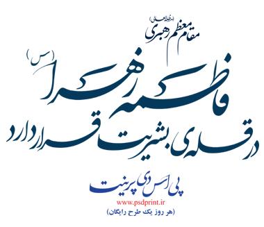 طرح رایگان جمله رهبر درباره حضرت فاطمه زهرا