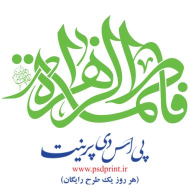 طرح رایگان تایپوگرافی فاطمه الزهرا
