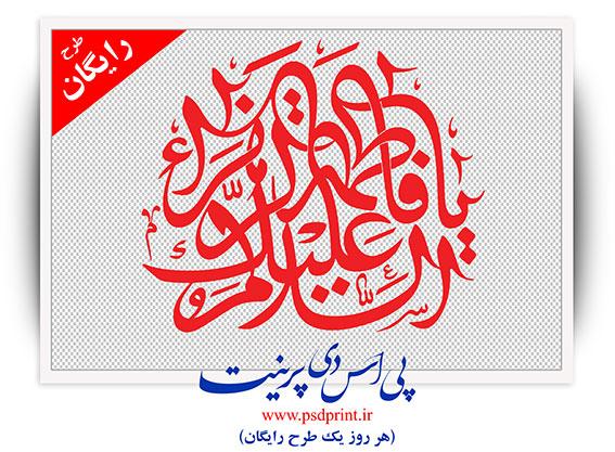 تایپوگرافی+السلام+علیک+یا+فاطمه+الزهرا