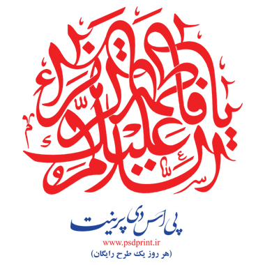 تایپوگرافی رایگان السلام علیک یا فاطمه الزهرا