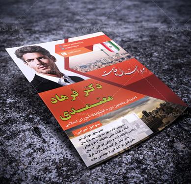 دانلود تراکت نامزد انتخابات+لایه باز