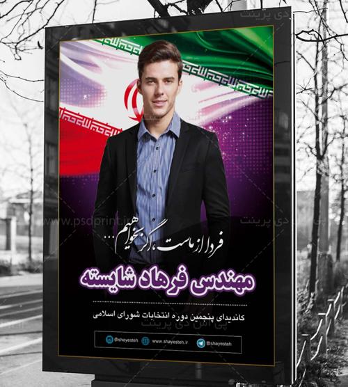 پوستر لایه باز برای+انتخابات