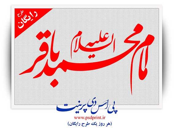 تایپوگرافی+امام+محمد+باقر