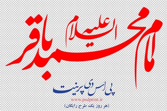 طرح رایگان برای امام محمد باقر